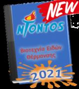 Σομπες κατάλογος 2021